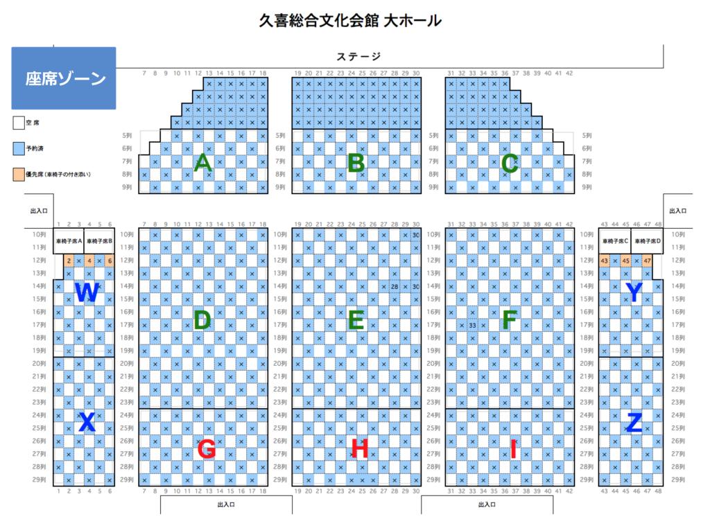 久喜総合文化会館 大ホール座席表