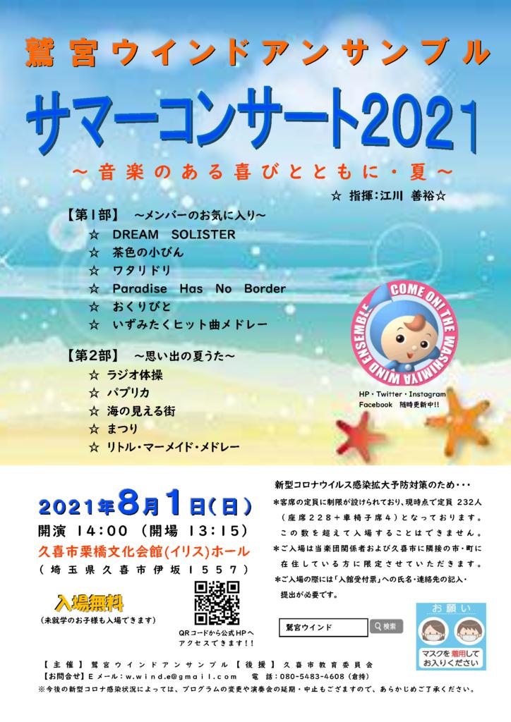サマーコンサート2021ポスター